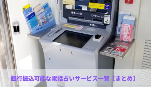 【2019年最新】銀行振込可能な電話占いサービス一覧【まとめ】