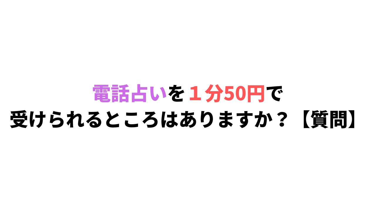 電話占い1分50円