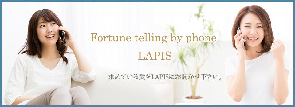 電話占いラピス