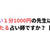 電話占い1分1000円