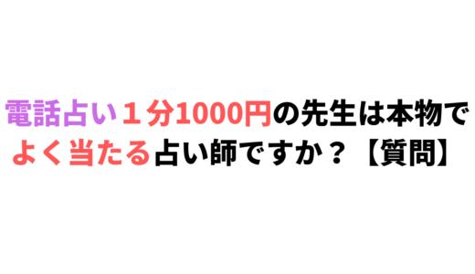 電話占い1分1000円の占い師(先生)は本物でよく当たる占い師ですか?【質問】