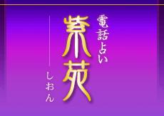 電話占い紫苑は本当に当たるのか徹底調査【口コミ・評判】