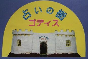 占いの街ゴディス