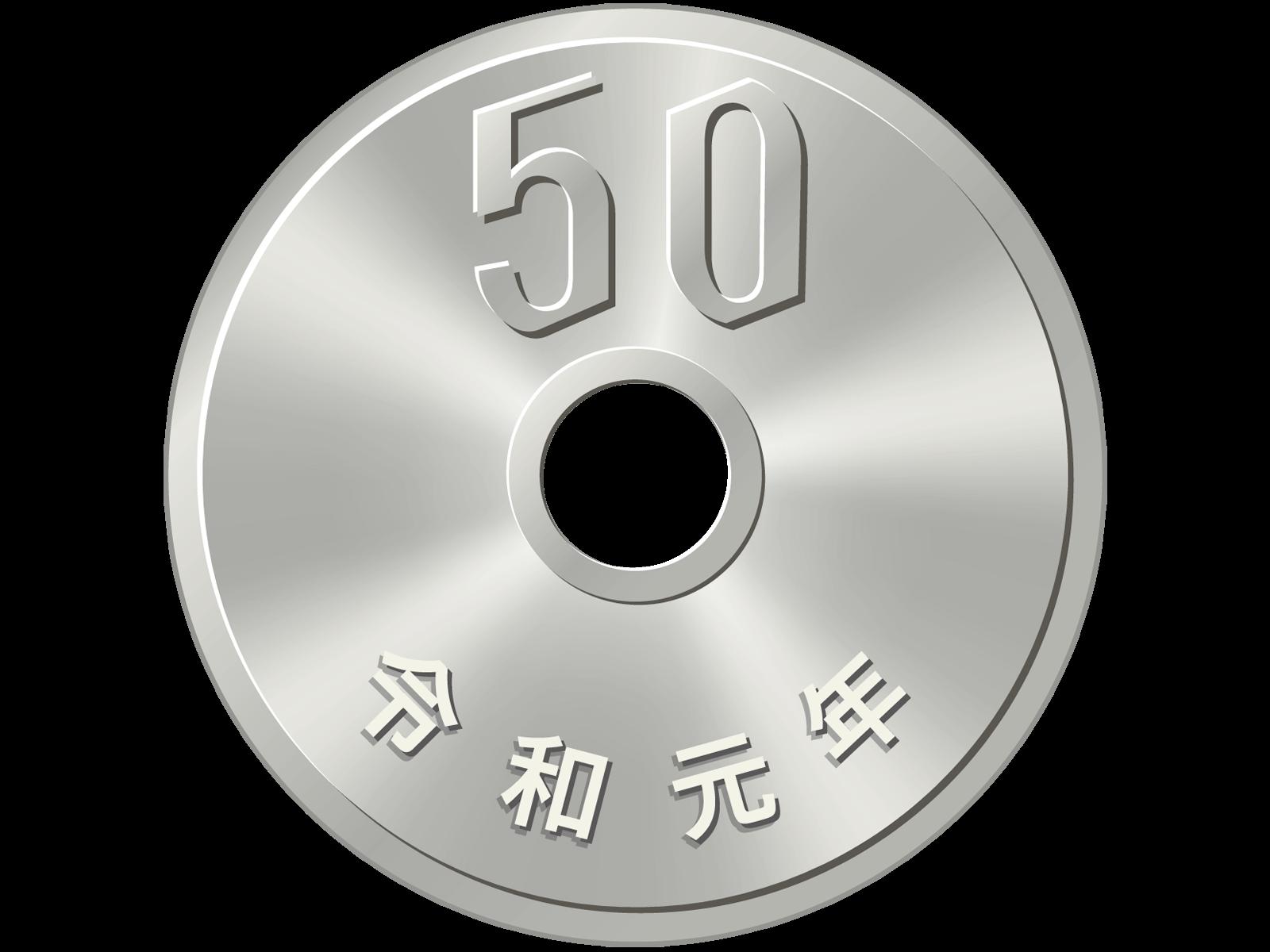 令和元年の五十円