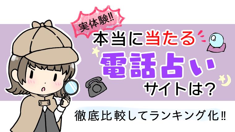 【実体験】電話占いが当たるサイトは?徹底比較してランキング化!!