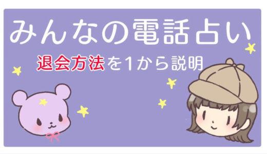 【画像解説】みん電占い(旧:みんなの電話占い)の退会・解約方法