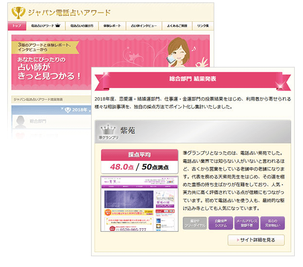 2018年ジャパン電話占いアワード準グランプリ獲得