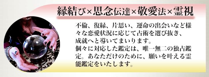縁結び×思念伝達×敬愛法×霊視