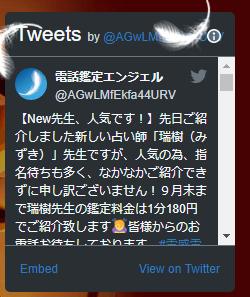 電話占い鑑定エンジェル