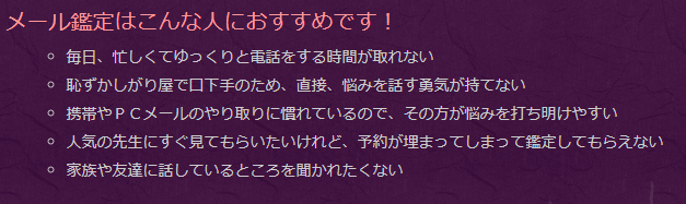 メール鑑定・写真鑑定料金
