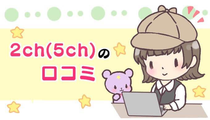 2ch(5ch)の口コミ