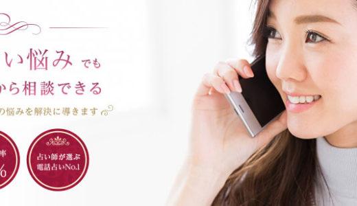電話占いマディアは本当に当たるのか徹底調査【口コミ・評判】