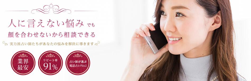 電話占いマディア