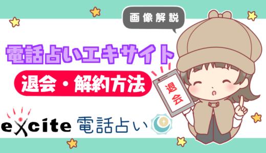 【画像解説】電話占いエキサイトの退会・解約方法