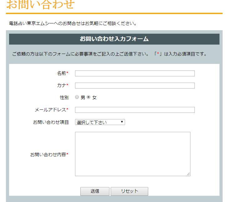 電話占い東京エムシーの問い合わせ