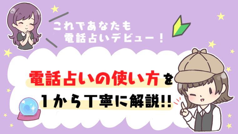 【これであなたも電話占いデビュー】電話占いの使い方(利用方法)を1から丁寧に解説!!