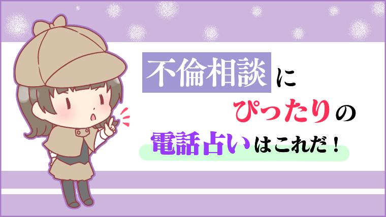 不倫相談にピッタリの占いはこれ!!