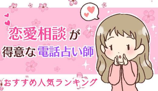 恋愛相談が得意な電話占い師おすすめ人気ランキング