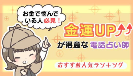 【お金で悩んでいる人必見!!】金運UPが得意な電話占い師おすすめ人気ランキング