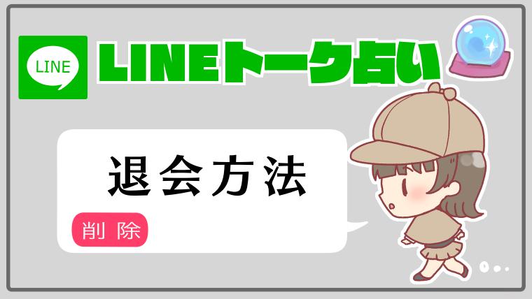 【削除】LINEトーク占いの退会方法