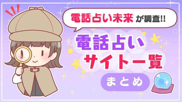 【電話占い未来が調査!!】電話占いサイト一覧【まとめ】