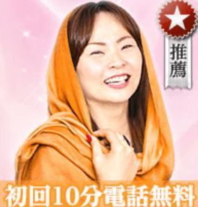 電話占いウラナの咲喜(サキ)先生は本当に当たるか体験した結果【口コミ・評判】