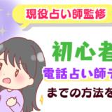 【現役占い師監修】初心者から電話占い師デビューまでの方法を解説!!