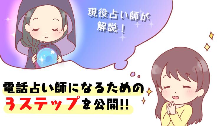 【現役占い師が解説】電話占い師になるための3ステップを公開!!