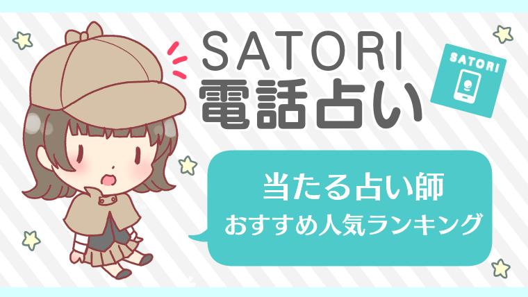SATORI電話占いの当たる占い師おすすめ人気ランキング