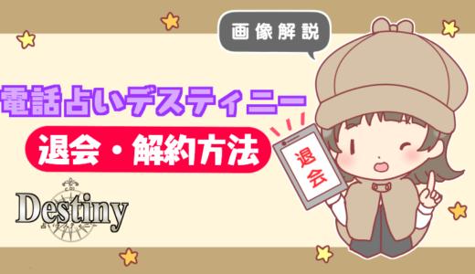 【画像解説】電話占いデスティニーの退会・解約方法