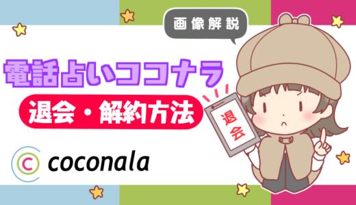 【画像解説】電話占いココナラの退会・解約方法