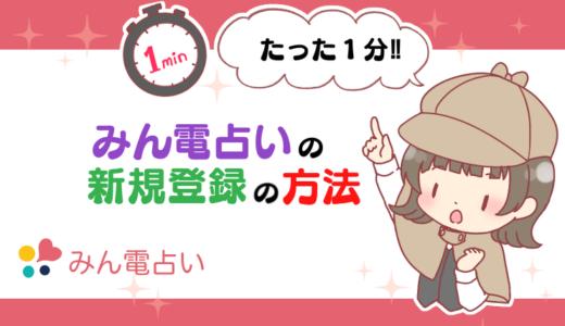 【たった1分!!】みん電占い(旧:みんなの電話占い)の新規登録の方法