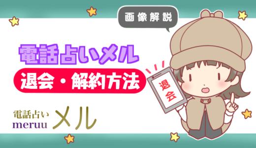 【画像解説】電話占いメルの退会・解約方法