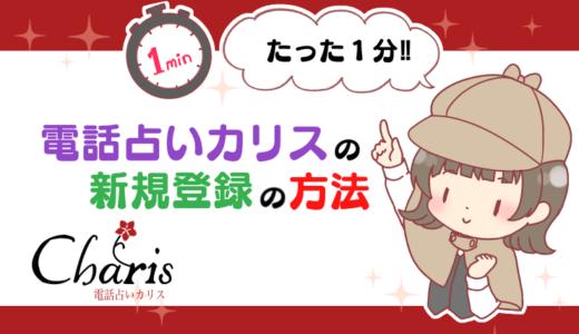 【たった1分!!】電話占いカリスの新規登録の方法