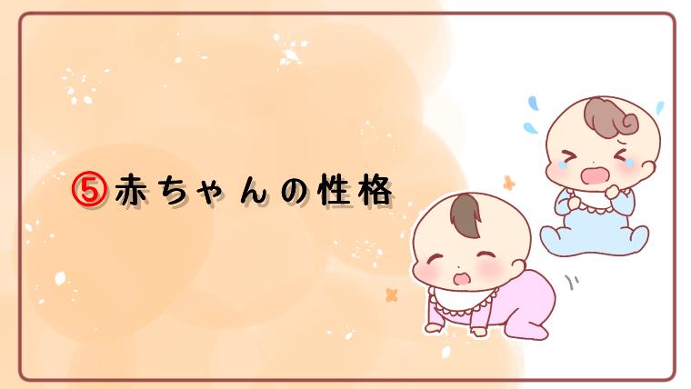 ⑤赤ちゃんの性格