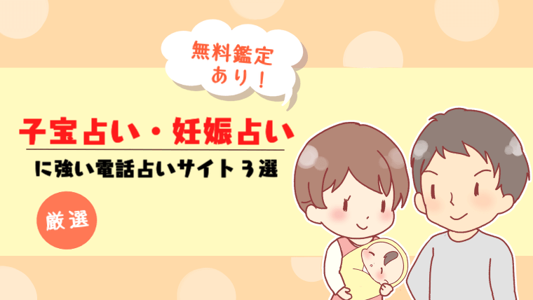 【無料鑑定あり】子宝占い・妊娠占いに強い電話占いサイト3選【厳選】