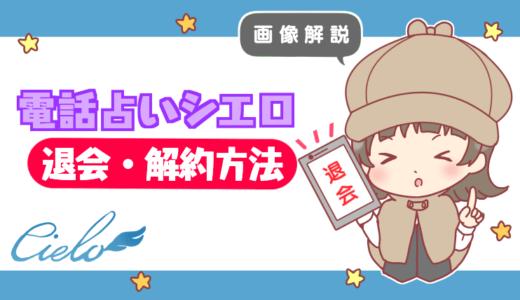 【画像解説】電話占いシエロの退会・解約方法