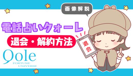 【画像解説】電話占いクォーレの退会・解約方法