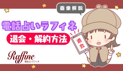 【画像解説】電話占いラフィネの退会・解約方法