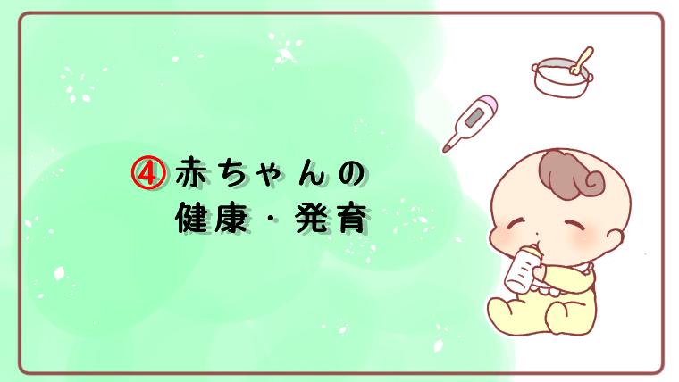 赤ちゃんの健康・発育