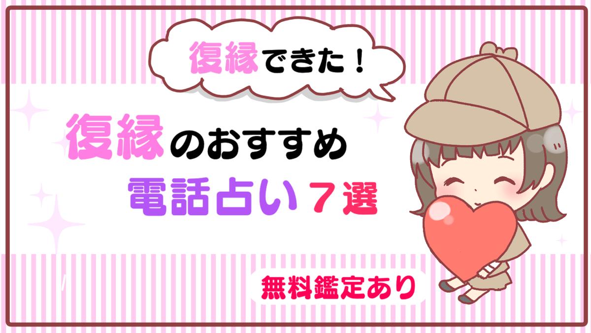 【復縁できた!!】復縁のおすすめ電話占い7選【無料鑑定あり】