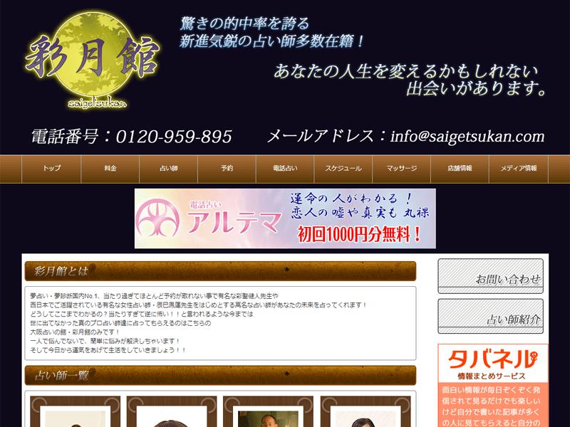 占い大阪彩月館