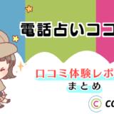 電話占いココナラの口コミ体験レポート【まとめ】
