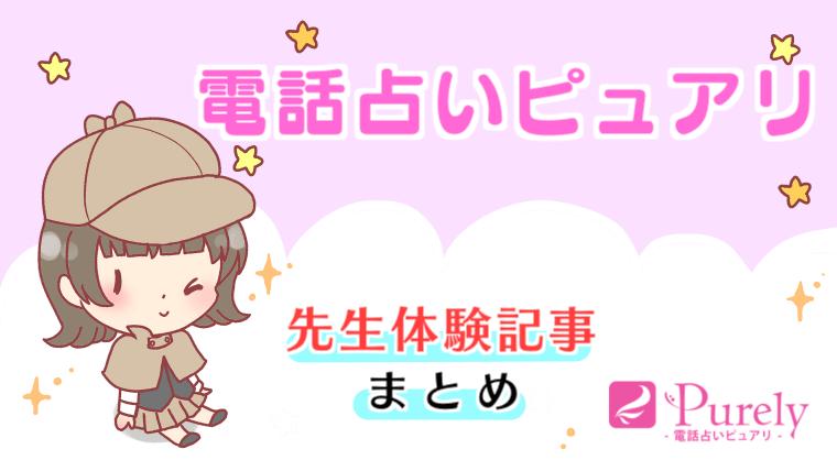 電話占いピュアリの先生体験記事【まとめ】