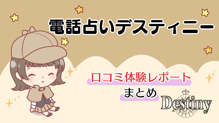 電話占いデスティニーの口コミ体験レポート【まとめ】