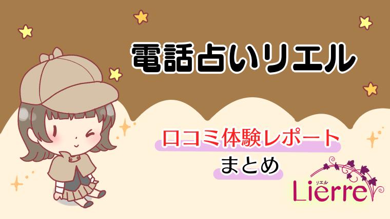 電話占いリエルの口コミ体験レポート【まとめ】