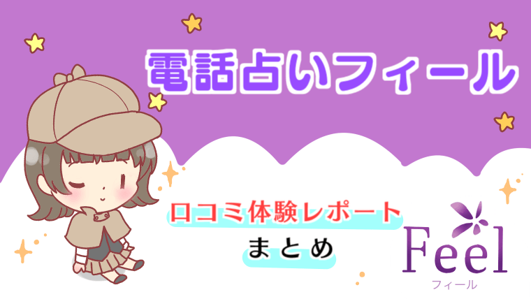 電話占いフィールの先生体験記事【まとめ】
