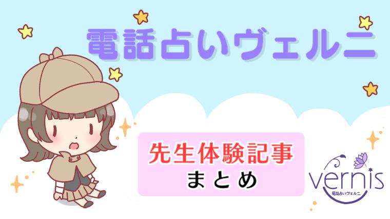 電話占いヴェルニの先生体験記事【まとめ】