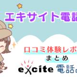 エキサイト電話占いの先生の口コミ体験レポート【まとめ】