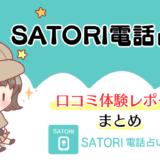 SATORI電話占いの口コミ体験レポート【まとめ】
